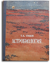 Before Astrobiology There Was Aстробиология